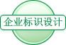 企业形象标志设计(赠简明VI设计)