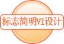 B、图形商标设计/企业形象标识设计(赠简明VI设计)