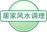 家居风水调理5000元起(限本地)