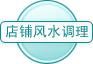 办公风水调理10000元起(限本地)