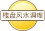 洋房别墅风水调理10000元起(限本地)