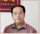 中华取名网资深命名专家:李珙民老师